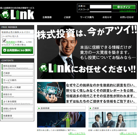 LINK/リンク