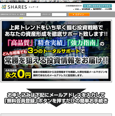 SHARES/シェアーズ